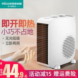 Micoe 四季沐歌 取暖器电暖风机家用电暖气小型太阳办公室热风机节能省电
