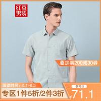 Hodo 红豆 HODO红豆男装 男士衬衫 夏季舒适透气全棉有型细格纹短袖衬衫男
