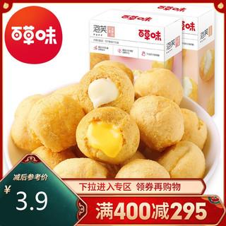 Be&Cheery 百草味 西式糕点 泡芙60g 休闲网红零食小吃奶油脆皮泡芙球夹心饼干