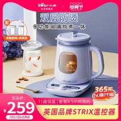 Bear 小熊 养生壶煮茶器煮茶壶家用多功能恒温办公室银耳燕窝炖盅1.5升