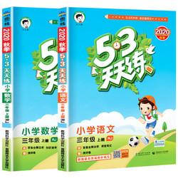 《2021秋版53天天练三年级上册 语文+数学》