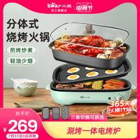 Bear 小熊 多功能料理锅电烤锅网红多用涮火锅烧烤一体锅家用韩式烤肉机