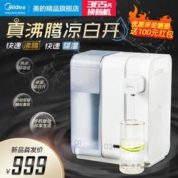 Midea 美的 凉白开即热即饮电热水壶烧水壶保温一体全自动智能电热水瓶