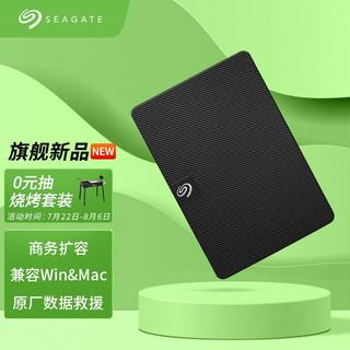 SEAGATE 希捷 Seagate)移动硬盘5TB USB3.0 睿翼 新款 2.5英寸 黑色便携商务 兼容MAC