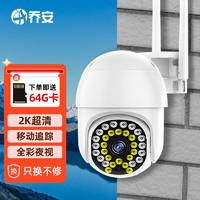 JOOAN 乔安 高清监控摄像头 2K超清+智能追踪+64G 标配