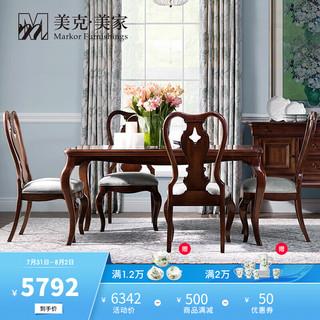 MarkorFurnishings 美克·美家 美克美家马赛晨光美式实木餐桌椅组合现代简约饭桌长餐桌中小户型餐椅 餐厅家具 长餐桌