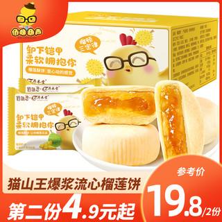 佰味葫芦 猫山王榴莲饼爆浆流心零食充饥夜宵一整箱酥休闲糕点小零食品泰国