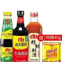 海天 酱油生抽 750ml+料酒 800ml+蚝油 260g+鸡精 40g