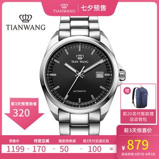TIAN WANG 天王 表(TIANWANG)手表 山河系列钢带机械表商务男士手表钟表5976
