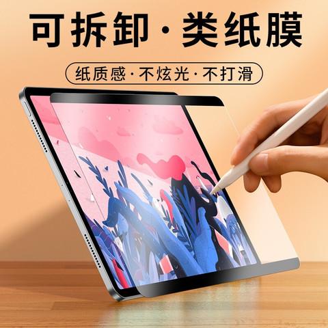 膜掌柜 iPad系列 磁吸式可拆卸类纸膜