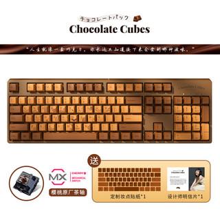 官方旗舰店  黑爵巧克力毛茸茸CHERRY轴热升华键帽定制游戏键盘