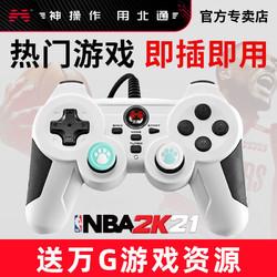 北通神鹰有线游戏手柄PC电脑电视steam实况足球NBA2K21地平线4