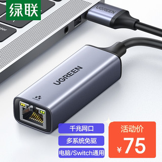 UGREEN 绿联 USB千兆有线网卡转RJ45网线接口 适用苹果Mac笔记本电脑小米盒子Switch以太网口转换器