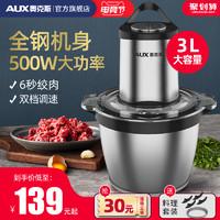 AUX 奥克斯 绞肉机家用电动不锈钢全自动商用大容量多功能搅肉碎菜蒜蓉