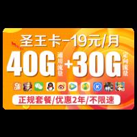 China unicom 中国联通 手机卡 圣王卡 19包40G通用30G腾讯系 可选号