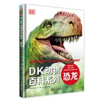《DK动物百科系列 恐龙》