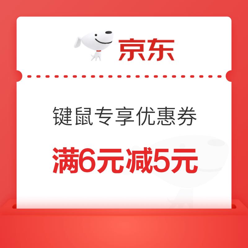 京东 数码配件 专享优惠券