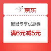 优惠券码:京东 数码配件 专享优惠券