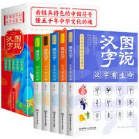 《图说汉字》全套5册