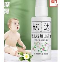 松达 宝宝面霜儿童润肤乳婴儿抚触山茶油 50ml