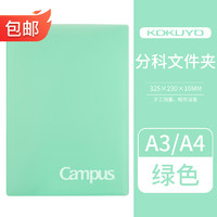 KOKUYO 国誉 WSG-FU810 Campus科目分类文件夹 A3/A4