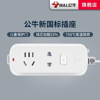 BULL 公牛 插排插线板家用拖线板排插接线板两孔排插插座转换器全长1.8米