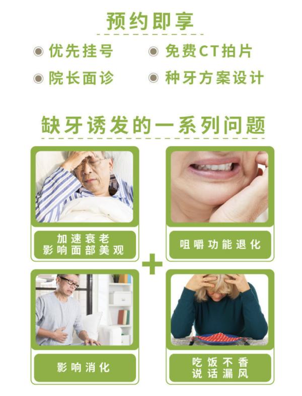 限上海:英博口腔 韩国进口种植牙套餐