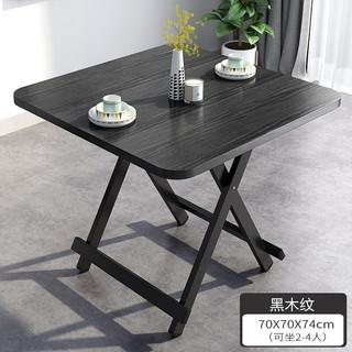 MILIN 密林 可折叠桌家用餐桌小户型吃饭正方形简易饭桌租房便携式简约小桌子 单方桌-稳固加粗-黑拉丝