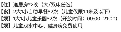 亲子游!可拆分!上海松江广富林宰相府酒店 逸居房2晚(含早餐+儿童乐园等)