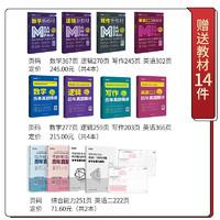 MBA mba网课全程班   MEM MPAcc教材配套199综合能力数学逻辑英语课程