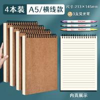 名卓 A5笔记本 80张/本 4本装