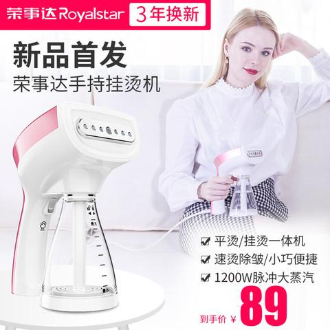 Royalstar 荣事达 手持挂烫机便携式电熨斗迷你烫斗旅行熨烫机小型家用烫衣服