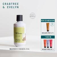Crabtree&Evelyn 瑰珀翠 Crabtree & Evelyn)瑰珀翠润肤乳(香梨木兰香)250ml身体乳
