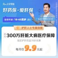 新品上线:好药保·爱肝保  300万医疗保额