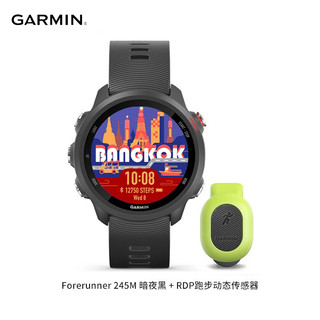GARMIN 佳明 245M高阶多功能GPS运动心率血氧跑步腕表功能手表(暗夜黑音乐版 RDP跑步动态传感器)