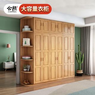 公熊家具实木衣柜衣橱三四五六门大容量储物柜卧室橱柜带边柜顶柜