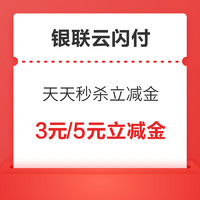 限浙江地区 银联云闪付 天天秒杀立减金