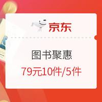 促销活动:京东 自营图书 图书聚惠会场