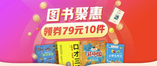 京东 自营图书 图书聚惠会场