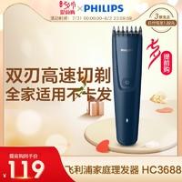 PHILIPS 飞利浦 理发器电推剪电动家用成人电推子自己剪剃发剃头发HC3688