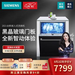 SIEMENS 西门子 隐形嵌入式12套大容量洗碗机 升级除菌超快洗 SJ436B00QC带门板