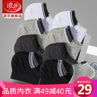 Langsha 浪莎 FA500-8 男士短袜