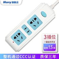 many 玛尼电器插排插座带线2500W接线板