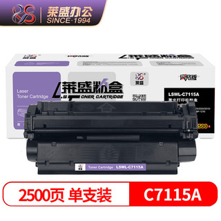 京东PLUS会员 : 莱盛 LSWL-C7115A C7115A 粉盒黑色打印机硒鼓