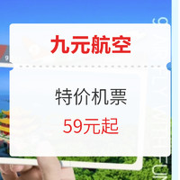 九元航空 特价机票