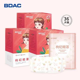 BDAC 蒸汽眼罩  36片
