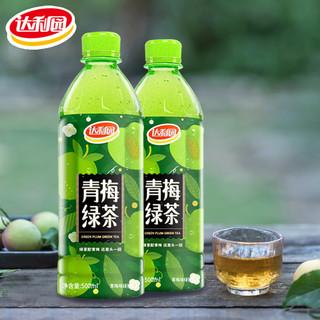 达利园 青梅绿茶整箱 500ml*15瓶