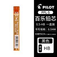 PILOT 百乐 PPL-5-HB 自动铅笔芯 0.5mm 12根