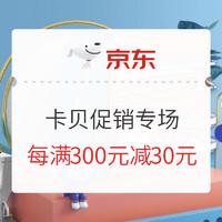 促销活动:京东 卡贝自营旗舰店 促销专场