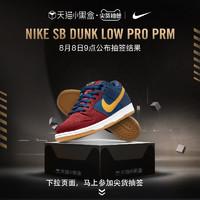 NIKE 耐克 Nike耐克官方SB DUNK LOW PRO PRM男/女滑板鞋新款夏季情侣DJ0606